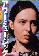 Notre musique - Japanese Movie Poster (xs thumbnail)