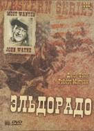 El Dorado - Russian Movie Cover (xs thumbnail)