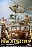 Sengoku jieitai - Yugoslav Movie Poster (xs thumbnail)