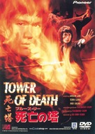 Si wang ta - Japanese Movie Cover (xs thumbnail)