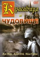 La belle et la bête - Russian Movie Cover (xs thumbnail)