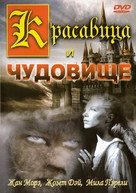 La belle et la bête - Russian Movie Cover (xs thumbnail)