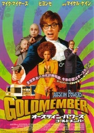 Austin Powers in Goldmember - Japanese Movie Poster (xs thumbnail)