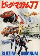 Una Magnum Special per Tony Saitta - Japanese Movie Poster (xs thumbnail)