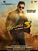 Dabangg 3 - Indian Movie Poster (xs thumbnail)