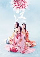 """Gou: Himetachi no Sengoku"" - Japanese Movie Poster (xs thumbnail)"