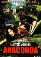 Boa... Nguu yak! - Chinese DVD cover (xs thumbnail)