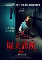Yummy - Taiwanese Movie Poster (xs thumbnail)