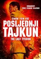 The Last Tycoon - Croatian DVD cover (xs thumbnail)