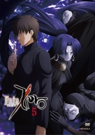 """Fate/Zero"" - Japanese DVD movie cover (xs thumbnail)"