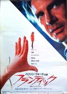 Frantic - Japanese Movie Poster (xs thumbnail)