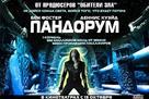 Pandorum - Russian Movie Poster (xs thumbnail)