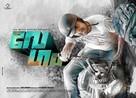 Vegam - Indian Movie Poster (xs thumbnail)