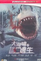 Bait - Chinese Movie Cover (xs thumbnail)