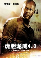 Live Free or Die Hard - Chinese Movie Poster (xs thumbnail)