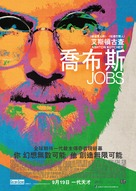 jOBS - Hong Kong Movie Poster (xs thumbnail)