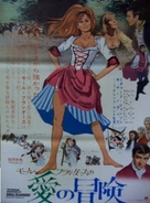 The Amorous Adventures of Moll Flanders - Japanese Movie Poster (xs thumbnail)