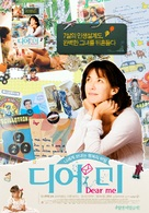 L'âge de raison - South Korean Movie Poster (xs thumbnail)