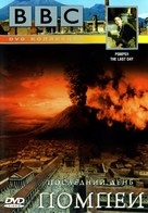 Pompeii: The Last Day - Russian DVD cover (xs thumbnail)