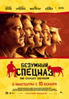 The Men Who Stare at Goats - Russian Movie Poster (xs thumbnail)