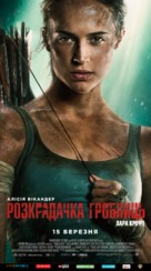 Tomb Raider - Ukrainian Movie Poster (xs thumbnail)