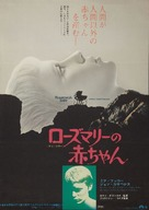 Rosemary's Baby - Japanese Movie Poster (xs thumbnail)