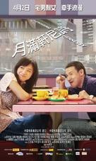 Yue man xuan ni shi - Chinese Movie Poster (xs thumbnail)