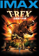 T-Rex: Back to the Cretaceous - Japanese poster (xs thumbnail)