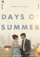 (500) Days of Summer - South Korean Re-release poster (xs thumbnail)