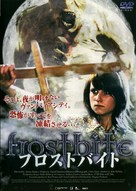 Frostbiten - Japanese Movie Cover (xs thumbnail)