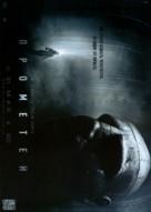 Prometheus - Russian Movie Poster (xs thumbnail)