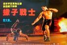 Jie zi zhan shi - Hong Kong Movie Poster (xs thumbnail)