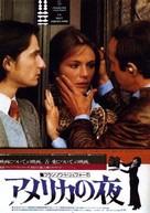La nuit américaine - Japanese Movie Poster (xs thumbnail)