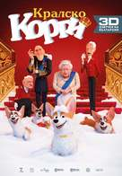 The Queen's Corgi - Bulgarian Movie Poster (xs thumbnail)