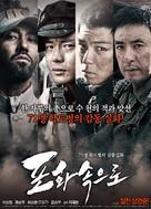 Pohwasogeuro - South Korean Movie Poster (xs thumbnail)