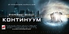 Project Almanac - Russian Movie Poster (xs thumbnail)