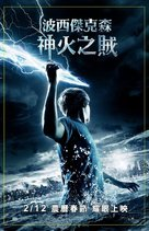 Percy Jackson & the Olympians: The Lightning Thief - Taiwanese Movie Poster (xs thumbnail)