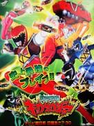 """Jûden Sentai Kyôryûjâ"" - Japanese DVD movie cover (xs thumbnail)"