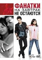 Groupies bleiben nicht zum Frühstück - Russian DVD cover (xs thumbnail)