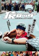 Saru lock - Japanese Movie Cover (xs thumbnail)