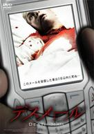 In 3 Tagen bist du tot - Japanese Movie Cover (xs thumbnail)