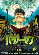 ParaNorman - Japanese Movie Poster (xs thumbnail)