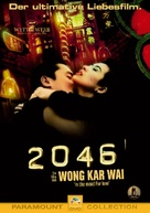 2046 - German DVD movie cover (xs thumbnail)