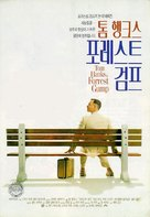 Forrest Gump - South Korean Movie Poster (xs thumbnail)