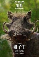 The Lion King - Hong Kong Movie Poster (xs thumbnail)