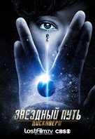 """""""Star Trek: Discovery"""" - Russian Movie Poster (xs thumbnail)"""