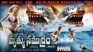 2 Headed Shark Attack - Indian Movie Poster (xs thumbnail)