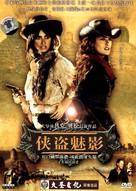 Bandidas - Chinese DVD cover (xs thumbnail)