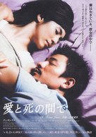 All About Love - Japanese poster (xs thumbnail)