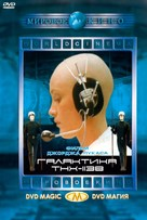 THX 1138 - Russian DVD movie cover (xs thumbnail)